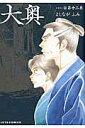 【楽天ブックスならいつでも送料無料】大奥(12) [ よしながふみ ]