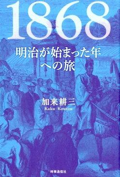 1868-明治が始まった年への旅 [ 加来耕三 ]