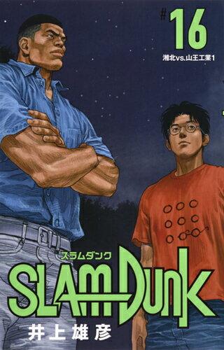 SLAM DUNK 新装再編版 16画像