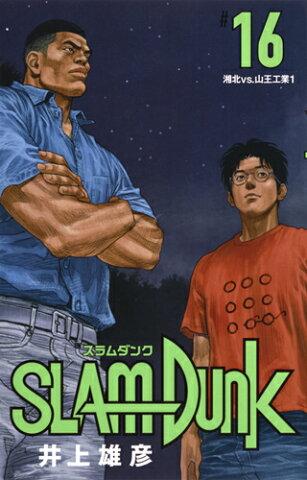 SLAM DUNK 新装再編版 16 (愛蔵版コミックス) [ 井上 雄彦 ]