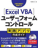 Excel VBA ユーザーフォーム&コントロール 実践アプリ作成ガイド