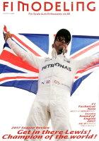 F1モデリング(vol.68)