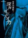 NHKスペシャル 世界初撮影!深海の超巨大イカ【Blu-ray】 [ (ドキュメンタリー) ]