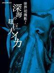 NHKスペシャル 世界初撮影!深海の超巨大イカ【Blu-ray】
