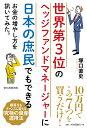 世界第3位のヘッジファンドマネージャーに 日本の庶民でもできるお金の増やし方を訊い [ 塚口直史 ]