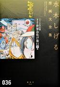 水木しげる漫画大全集(036)