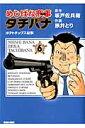 めしばな刑事タチバナ(6) (トクマコミックス) [ 旅井とり ]