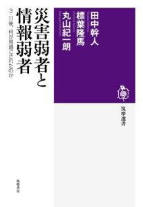 【送料無料】災害弱者と情報弱者 [ 田中幹人 ]