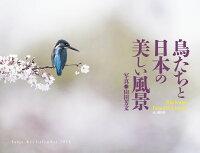 カレンダー2018 鳥たちと日本の美しい風景