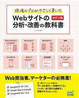 『現場のプロがやさしく書いたWebサイトの分析・改善の教科書【改訂2版】』の画像