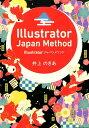 Illustratorジャパンメソッド [ 井上のきあ ]