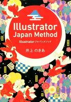 9784844365464 - 2021年Adobe Illustratorの勉強に役立つ書籍・本