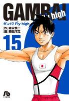 ガンバ!Fly high(15)