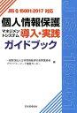 個人情報保護マネジメントシステム導入・実践ガイドブック JIS Q 15001:2017対応 [ 日本情報経済社会推進協会プライバシーマー ]