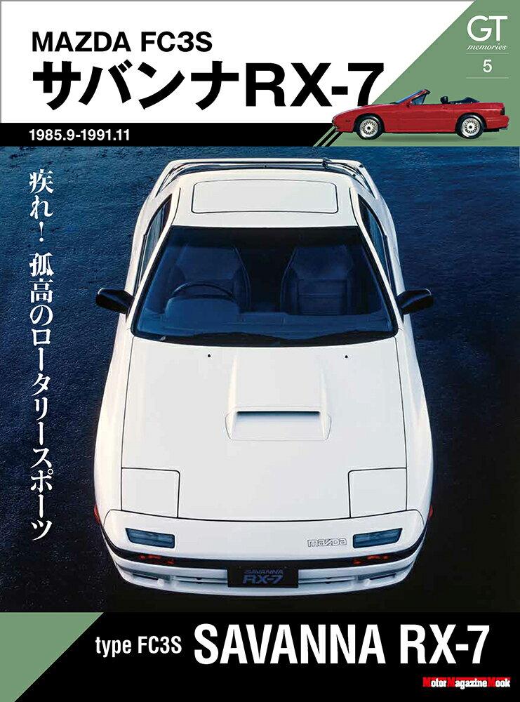ホビー・スポーツ・美術, 車 FC3SRX-7 Motor Magazine Mook GT memorie