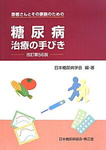 糖尿病治療の手びき改訂第56版