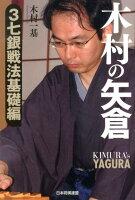 木村の矢倉(3七銀戦法基礎編)