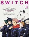 SWITCH Vol.39 No.3 特集 MAPPAの現在形 表紙:TVアニメ『呪術廻戦』描き下ろし