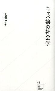 キャバ嬢の社会学 [ 北条かや ]