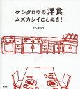 ケンタロウの洋食 ムズカシイことぬき! (講談社のお料理BOOK) [ ケンタロウ ]