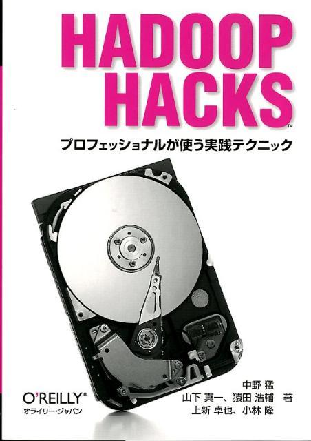Hadoop Hacks画像