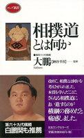 【バーゲン本】相撲道とは何かーロング新書