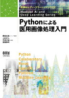 Pythonによる医用画像処理入門