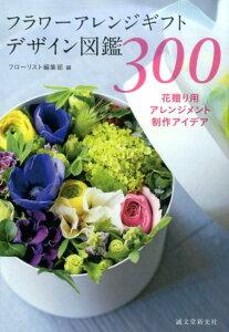 フラワーアレンジギフトデザイン図鑑300 [ フローリスト編集部 ]