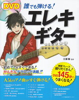 誰でも弾ける!エレキギター
