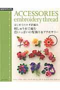 【送料無料】はじめてのかぎ針編み刺しゅう糸で編む色いっぱいの髪飾り&アクセサリー100