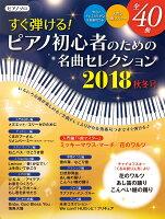 ヤマハムックシリーズ191 すぐ弾ける!ピアノ初心者のための 名曲セレクション 2018秋冬号