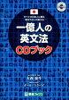 一億人の英文法CDブック すべての日本人に贈るー「話すため」の英文法 (東進ブックス) [ 大西泰斗 ]