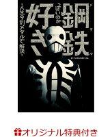【楽天ブックス限定特典】鋼鉄(メタル)っぽいのが好きー人生9割メタルで解決(KOBAMETAL METAL WORD POST CARD)