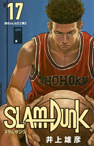 SLAM DUNK 新装再編版 17画像