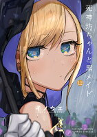 死神坊ちゃんと黒メイド(12)