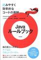 Javaルールブック