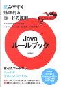 Javaルールブック 読みやすく効率的なコードの原則 [ 大谷晋平 ]
