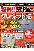 【送料無料】超得!!究極のクレジットカード選び