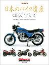 """日本のバイク遺産 CB伝""""FとR"""" CB750F/CB900"""