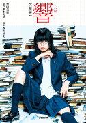 9/14映画公開!『響-HIBIKI-』