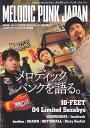 Bollocks Special Issueメロディック・パンク・ジャパン メロディックパンクを語る。 10-FEET/04 Limited Sazabys