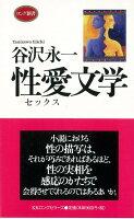 【バーゲン本】性愛文学ーロング新書