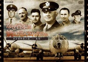 """なぜ日本は焼き尽くされたのか -米空軍幹部が語った""""真相""""-"""