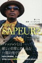 WHAT IS SAPEUR? 貧しくも世界一エレガントなコンゴの男たち [ NHK「地球イチ...
