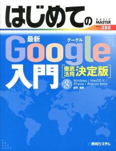 【送料無料】はじめての最新Google入門 [ 田村憲孝 ]