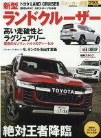 トヨタ新型ランドクルーザー