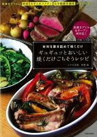 【バーゲン本】ギュギュッとおいしい焼くだけごちそうレシピ