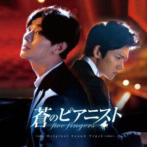 【送料無料】蒼のピアニスト オリジナルサウンドトラック [ (オリジナル・サウンドトラック) ]