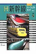 【送料無料】全線全車種全駅新幹線パーフェクトガイド