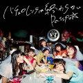 バチェロレッテは終わらない (Type-A CD+DVD)